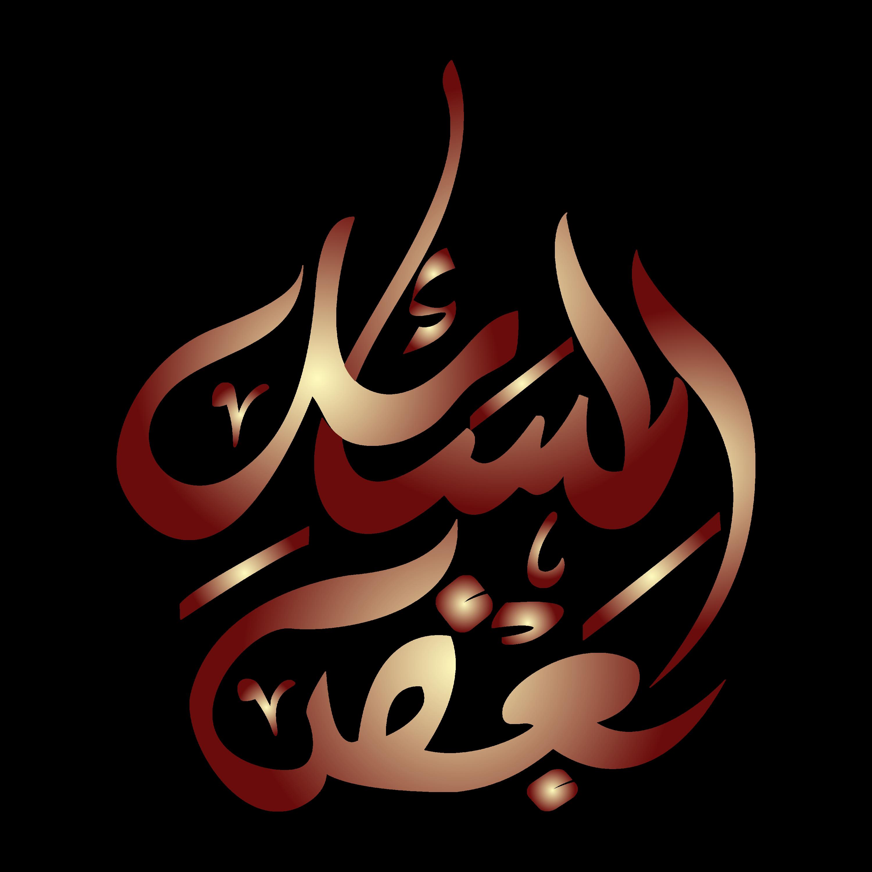 apprendre l'arabe mot arabe