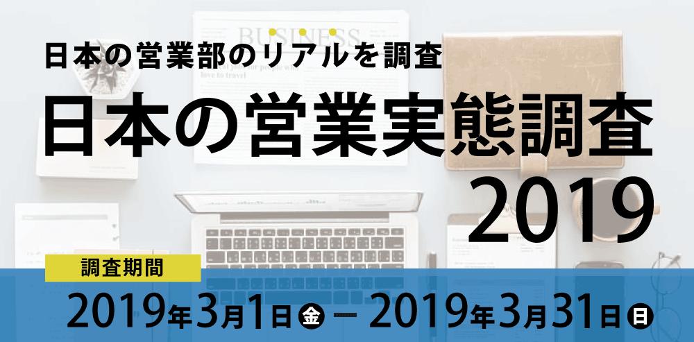 日本の営業実態調査